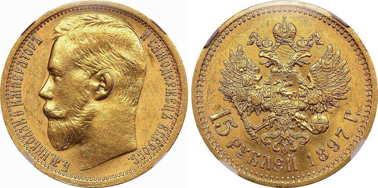 1897. 15 рублей. Николай II