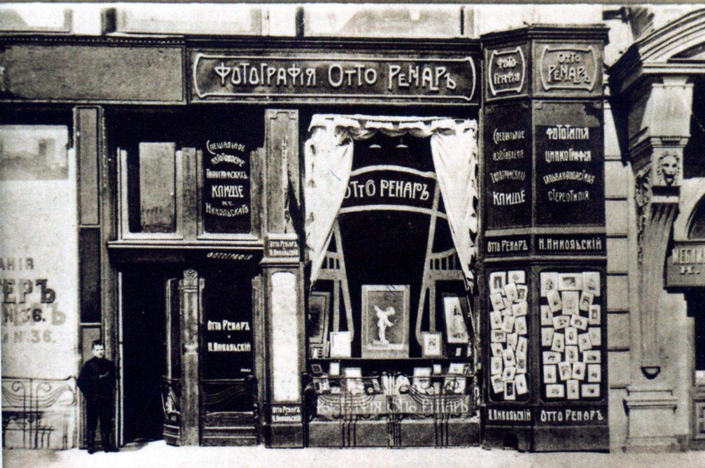 1902. Тверская. Ателье Ренара