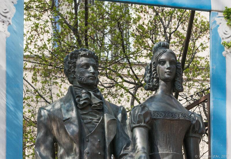 Александр и Натали