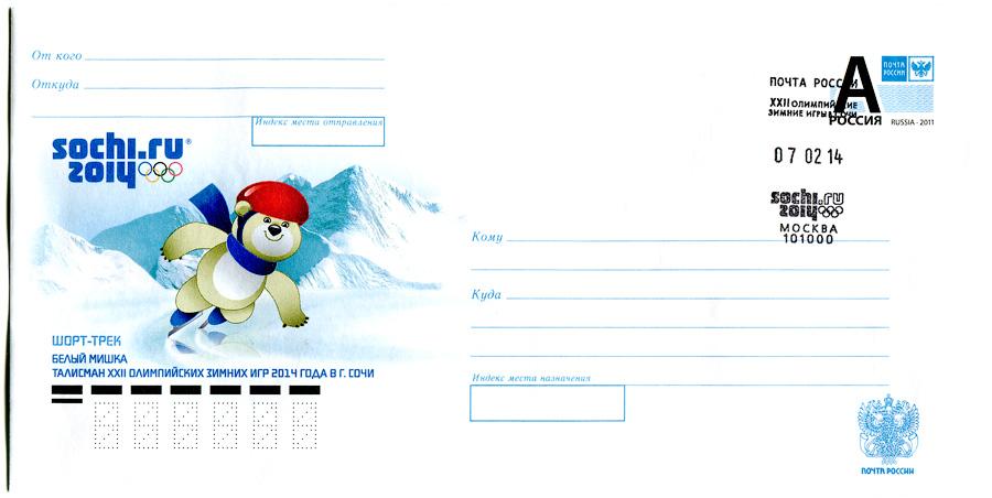 Талисман XXII Олимпийских зимних игр 2014 года в Сочи. Белый мишка. Шорт-трек