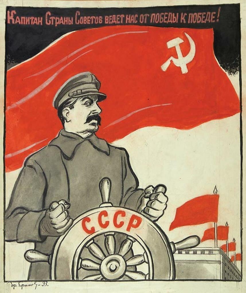 Капитан Страны Советов.( ведёт нас от победы к победе!) 1933г. Ефимов Борис Ефимович (1900-2008)