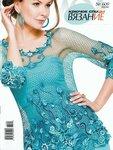 Журнал Мод № 609