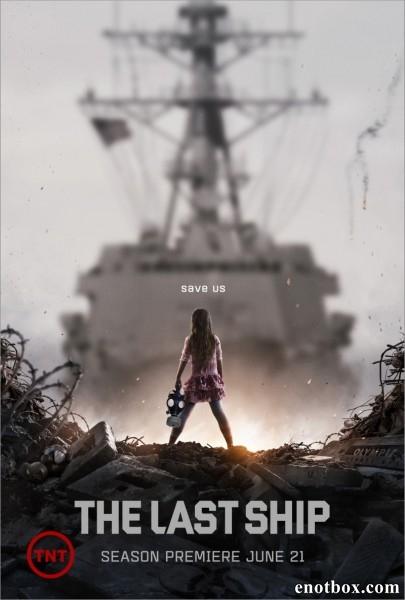 Последний корабль / The Last Ship - Полный 2 сезон [2015, WEB-DLRip | WEB-DL 1080p] (LostFilm)