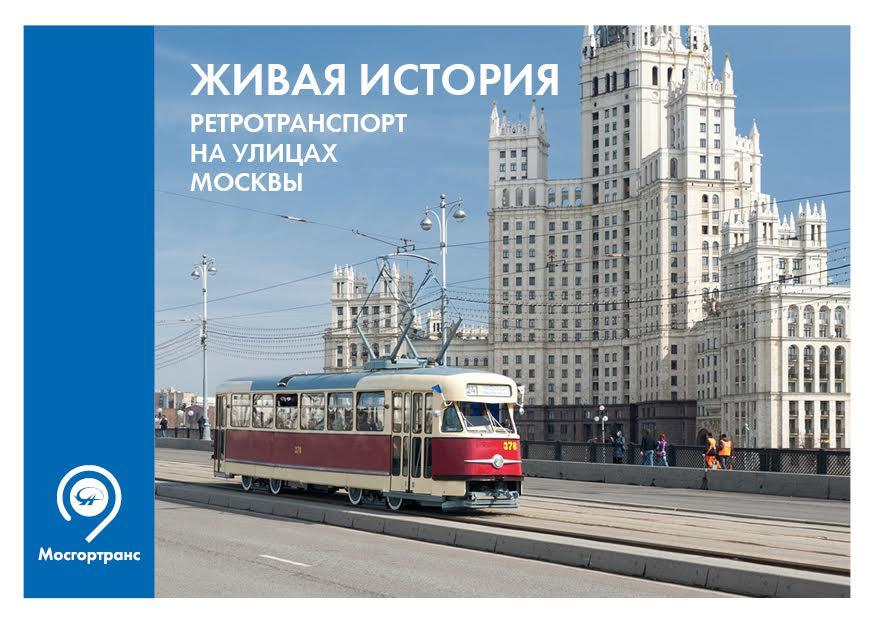 Ретротранспорт на дорогах Москвы