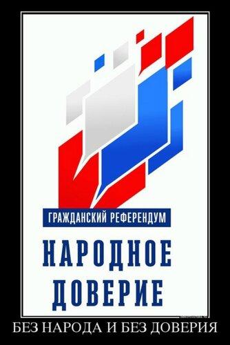 13610_bez-naroda-i-bez-doveriya_demotivators_to.jpg