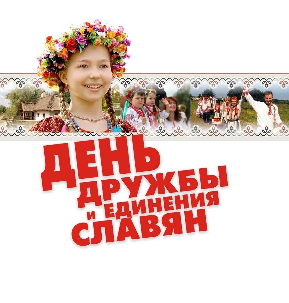С днем дружбы и единения славян. Девочка в венке открытки фото рисунки картинки поздравления