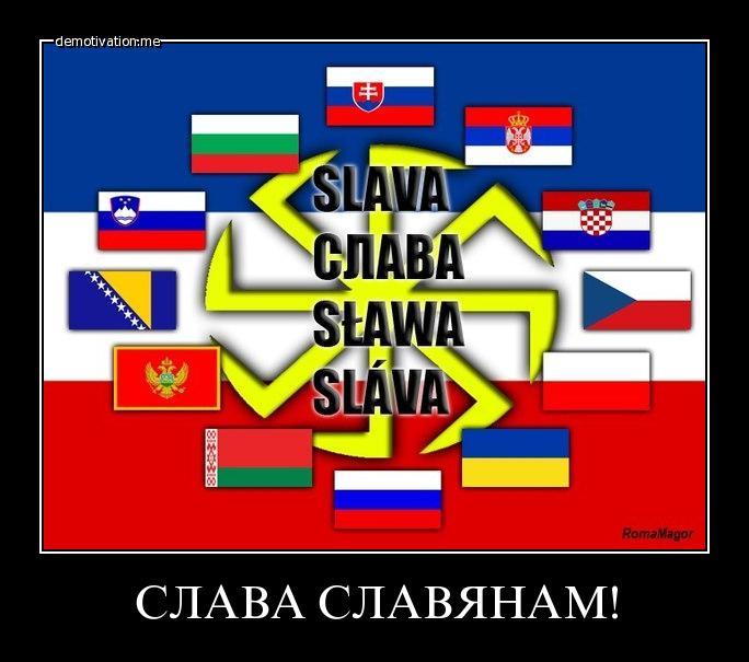 С днем дружбы и единения славян. Слава славянам