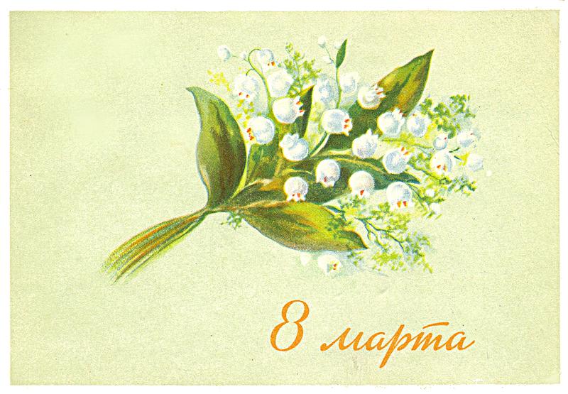 Ландыш 8 марта открытка, открытки