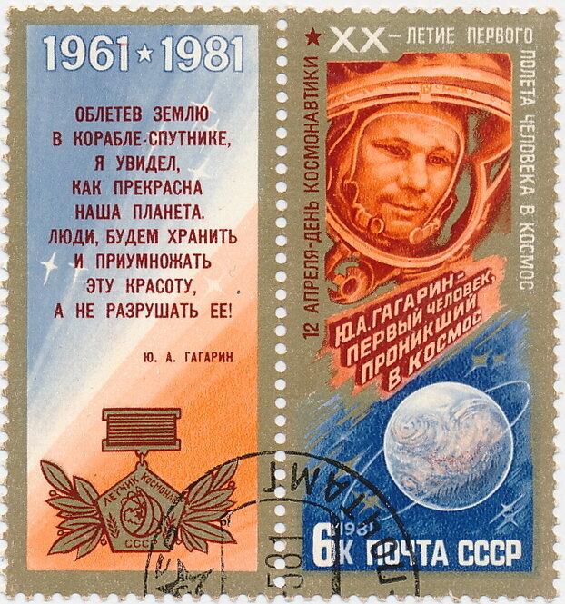 Марка с гагариным цена монета 1 рубль 1722 петр 1