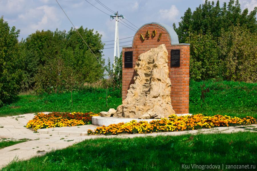 Камень основания села Домодедово.