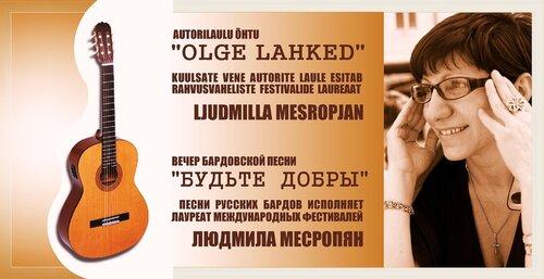 2— 19.06. 2009— Л. Месропян.jpg