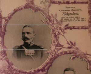 Капитан Александр Иванович Кокушкин. Портрет.