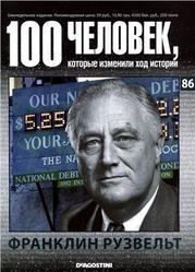 Книга Журнал, 100 человек которые изменили ход истории, Франклин Рузвельт, №86, 2009