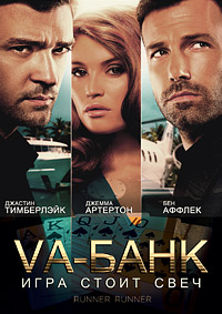Va-банк / Runner Runner (2013/BDRip/HDRip)