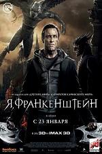 Я, Франкенштейн / I, Frankenstein (2014/Blu-Ray/BD-Remux/BDRip/DVD9/DVD5/HDRip/3D)