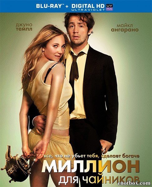 Миллион для чайников / The Brass Teapot (2012/BDRip/HDRip)