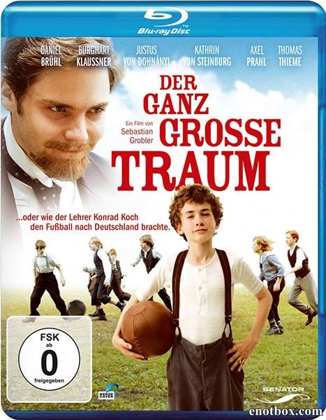 Моя заветная мечта / Der ganz grosse Traum (2011/HDRip)