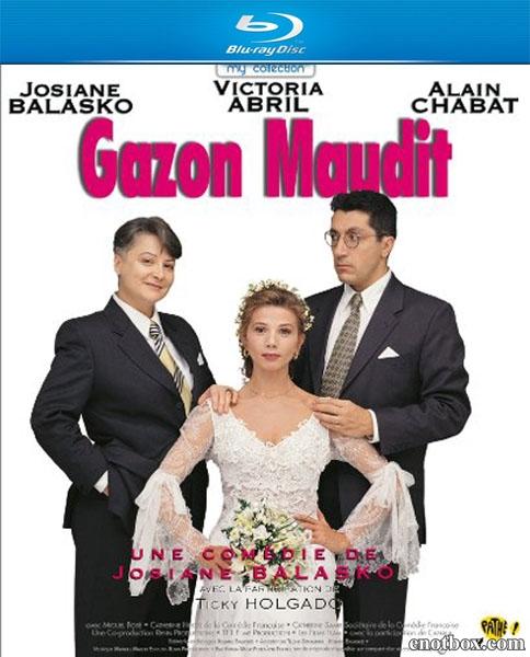 Французский твист / Gazon maudit / French Twist (1995/HDRip)