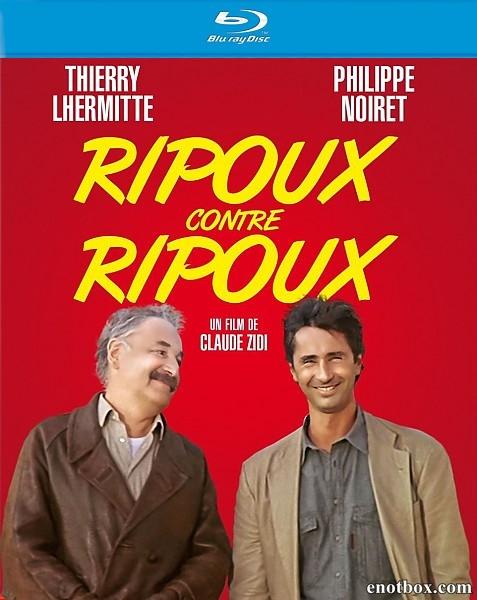 Откройте, полиция! – 2 / Ripoux contre ripoux (1990/BDRip/HDRip)