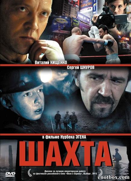 Шахта (2013/DVDRip)