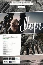 Море (2012/DVDRip)