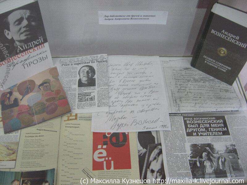 автограф Вознесенского