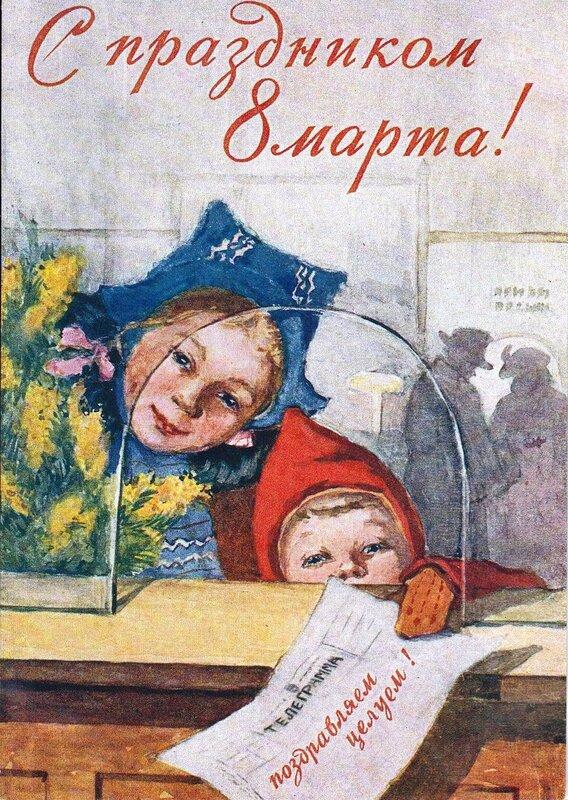 Поздр, праздник каталог открыток