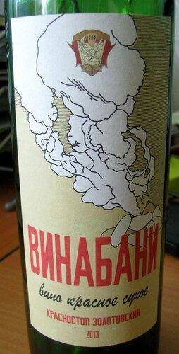 Винабани Красностоп выд 2013.jpg