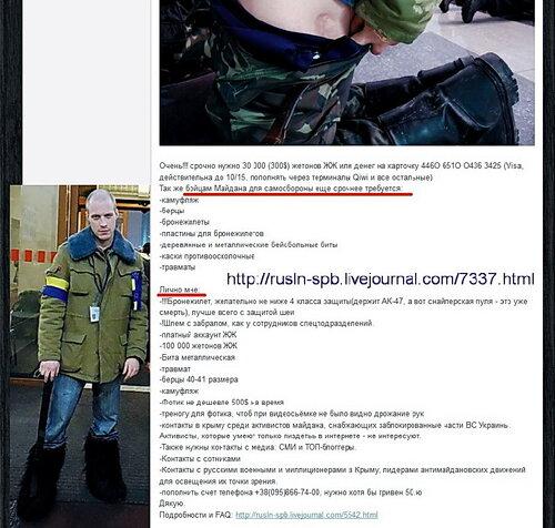 Боец Майдана