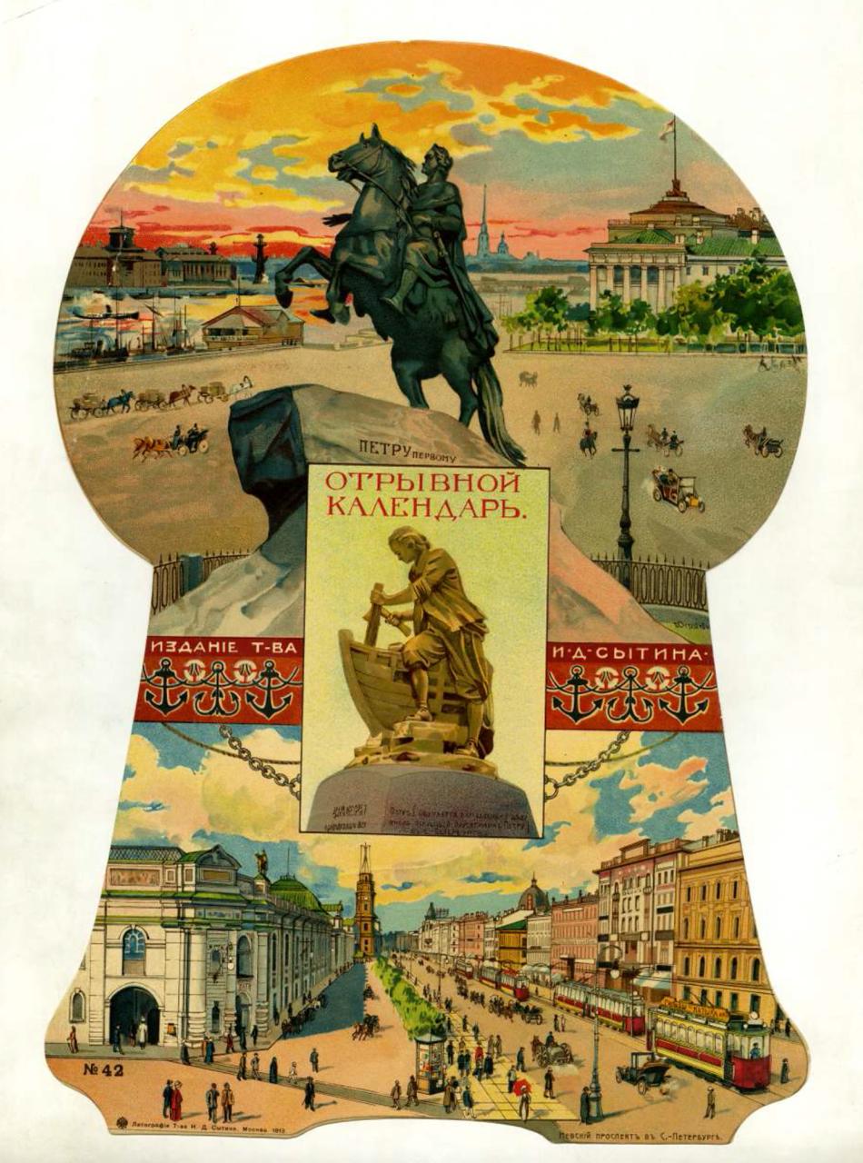 Памятник  Петру Первому. Невский проспект в С.-Петербурге