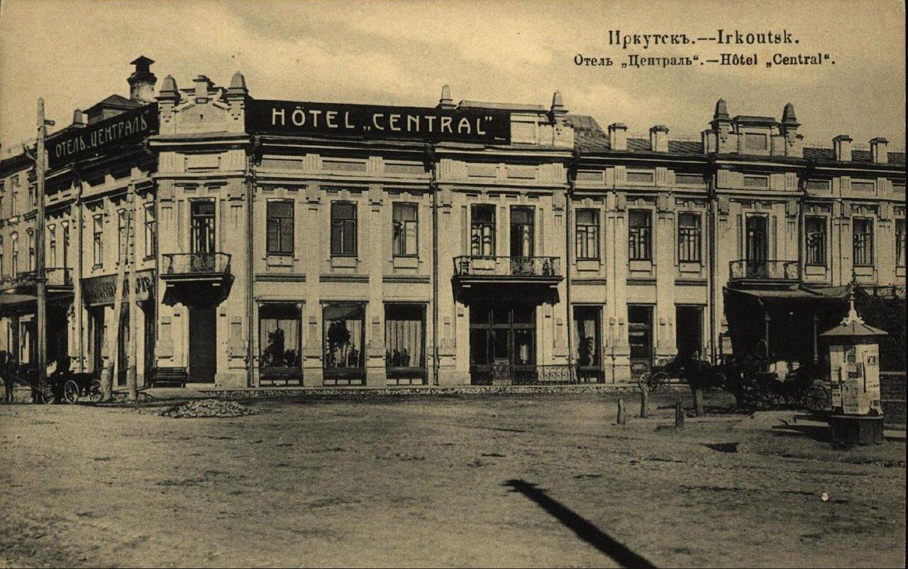 Отель «Централь»