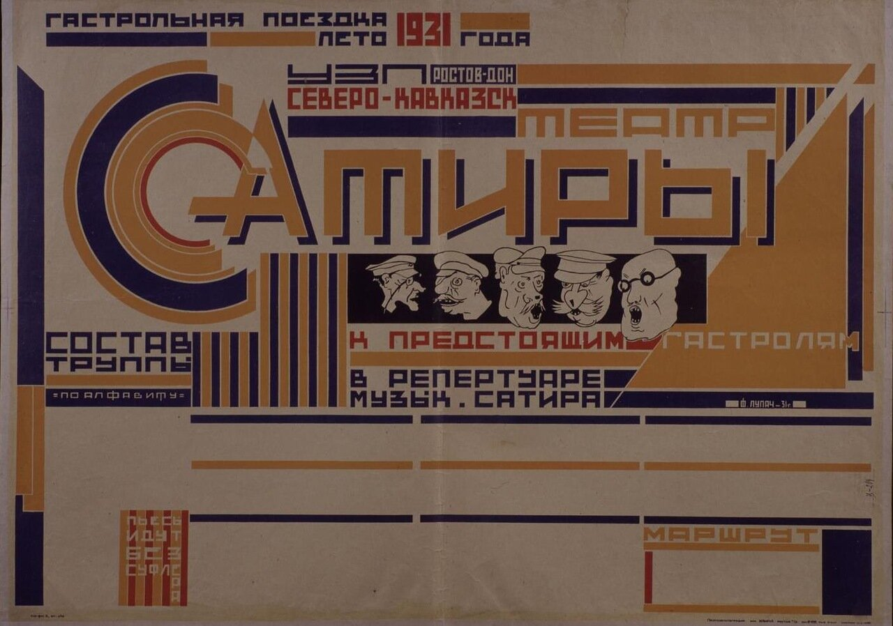 1931. Гастрольная поездка. Лето 1931 года. Северо-кавказский театр сатиры.