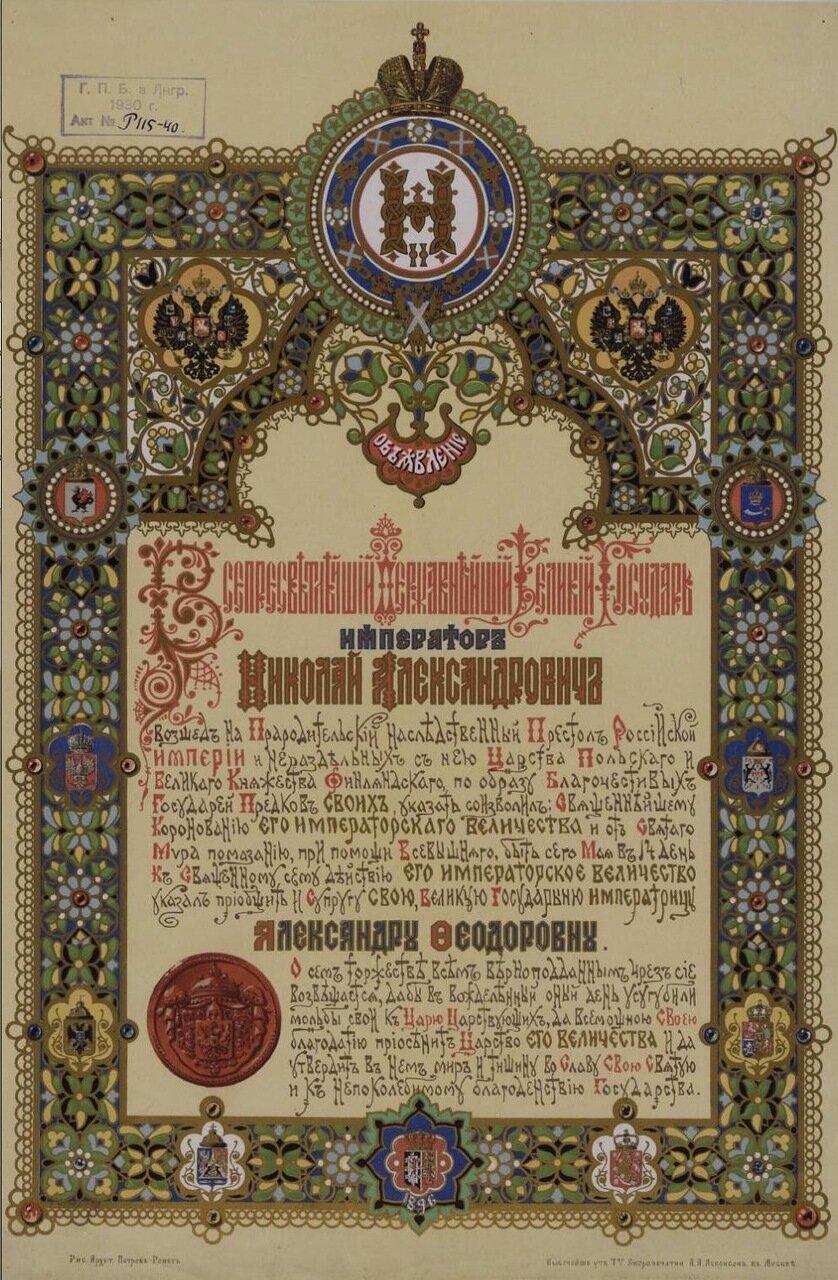 1896. Объявление о коронации императора Николая Александровича