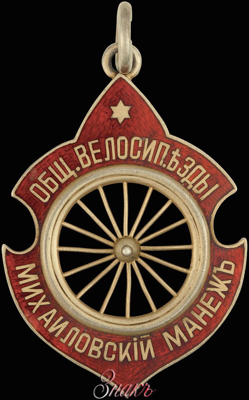 Жетон Общества велосипедной езды. Михайловский манеж