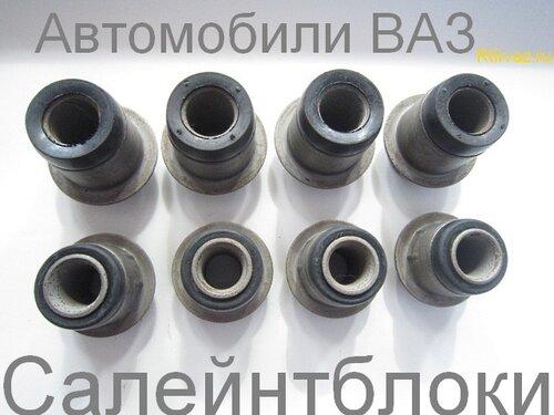 Сайлентблоки ваз 2101-2107