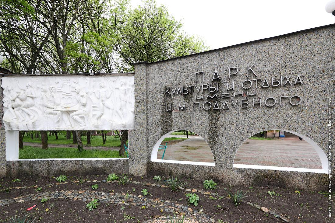 Парк культуры и отдыха имени И.М.Поддубного