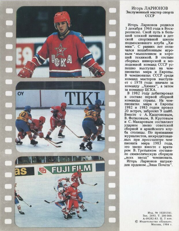 Сборная ссср по хоккею с шайбой открытки