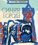 1962 Перро Синяя Борода.jpg