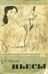 1964 Чехов Пьесы.jpg