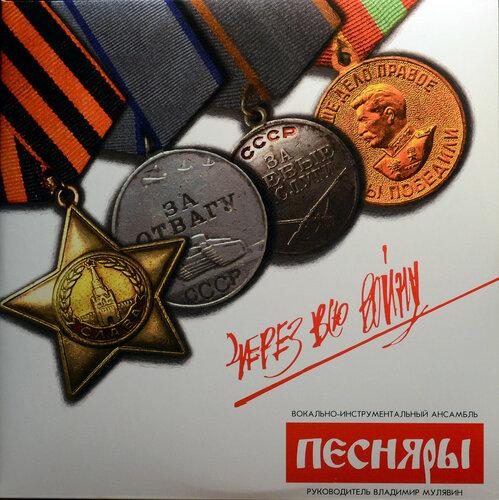 Песняры - Через всю войну (2014) FLAC