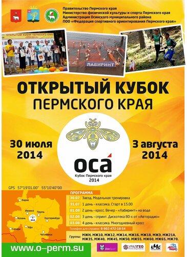 ОСА 2014