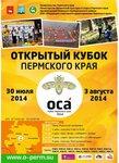 плакат_оса 2014.jpg