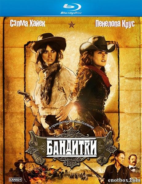 Бандитки / Bandidas (2006/BDRip/HDRip)