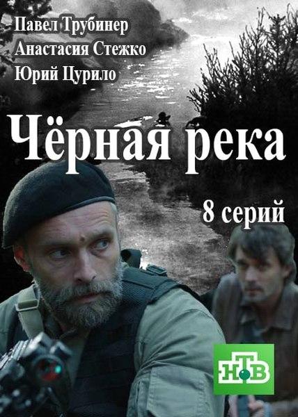 Черная река (2015) WEB-DLRip / HDTVRip / SATRip