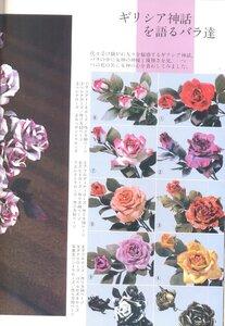 Японская книга по цветам из кожи