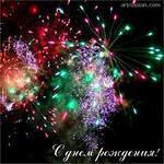 Поздравляем с Днем рождения !!! - Страница 7 0_ea7f6_de0ea727_L