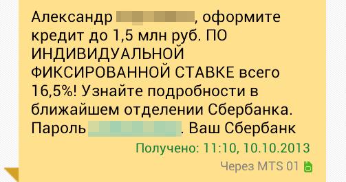 кредитный инспектор сбербанка