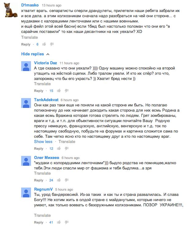 Бандеровцы в комментариях на youtube