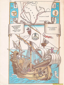 Детский журнал Костёр октябрь 1991