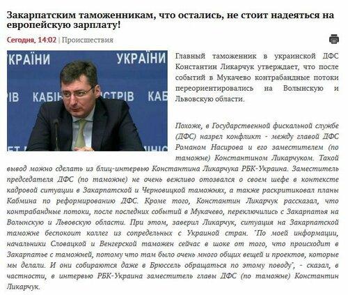 FireShot Screen Capture #2903 - 'Закарпатским таможенникам, что остались, не стоит надеяться на европейскую зарплату! - Лента новостей Ужгорода' - topnews_uz_ua_incident_2015_07_17_43881_html.jpg
